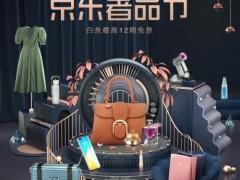 第二届京东奢品节上线 6小时不间断直播