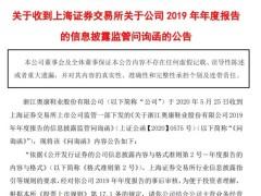 奥康国际收到上海证券买卖所问询函