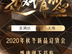 金满达×蓝盟×夫唯2020秋冬新产品订货会隆重上映!