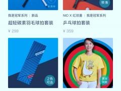 """蔚来携手红双喜推出首届""""不正经运动会"""""""