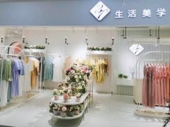 代理加盟广西女装专卖店丨37生活美学女装全方位扶持