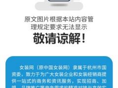 中国国际时装周 乐町王冻洋 2020秋冬系列