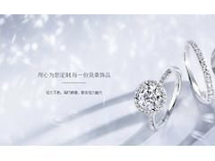 合成珠宝轻奢品牌唯钻会用心为您定制每一份魔星钻装饰品