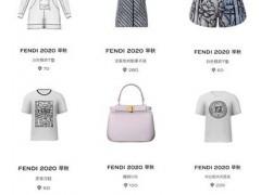 FENDI正式入驻ADA ONLINE 奢侈品线上布局加码