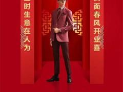热烈祝贺富绅男装河北沧州新店盛大开始营业!