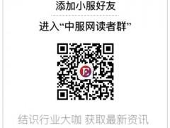 电子商务、网络红人、直播,奢侈品牌「寻路中国」