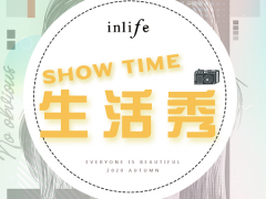 SHOW TIME|inlife伊纳芙搭配展超级生活秀