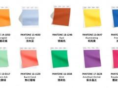 Pantone2021春夏天纽约时装周时尚色趋势,最新发布!