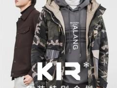 KIR 2020 10.27冬天上新公示  珂尔时髦男士服装