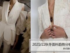 2021/22秋冬季节面料趋势剖析-新式蕾丝
