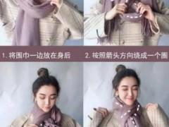 女性围巾的各种围法和系法