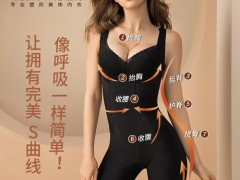 歌兰莉美体修身衣,全方位为您塑造完美身材体型